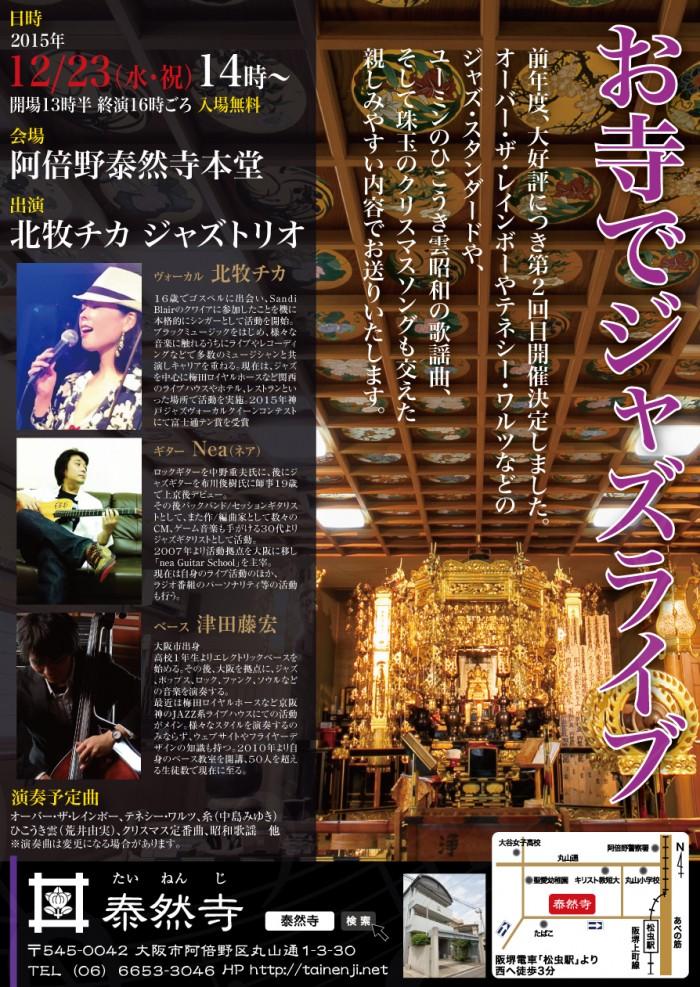今年も泰然寺本堂にてジャズコンサートを行います。