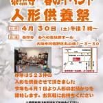 泰然寺人形供養祭を4月30日に開催します。