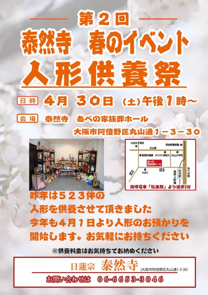 阿倍野2016人形供養チラシ